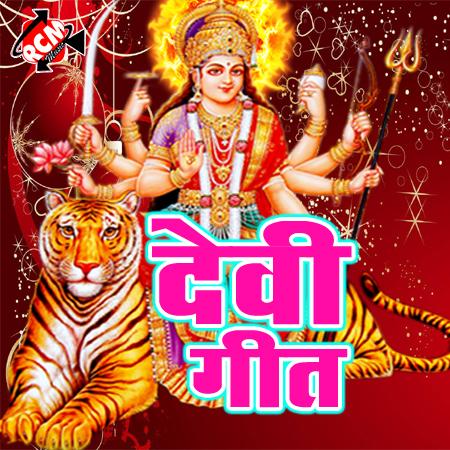 Bhojpuri Devi Geet
