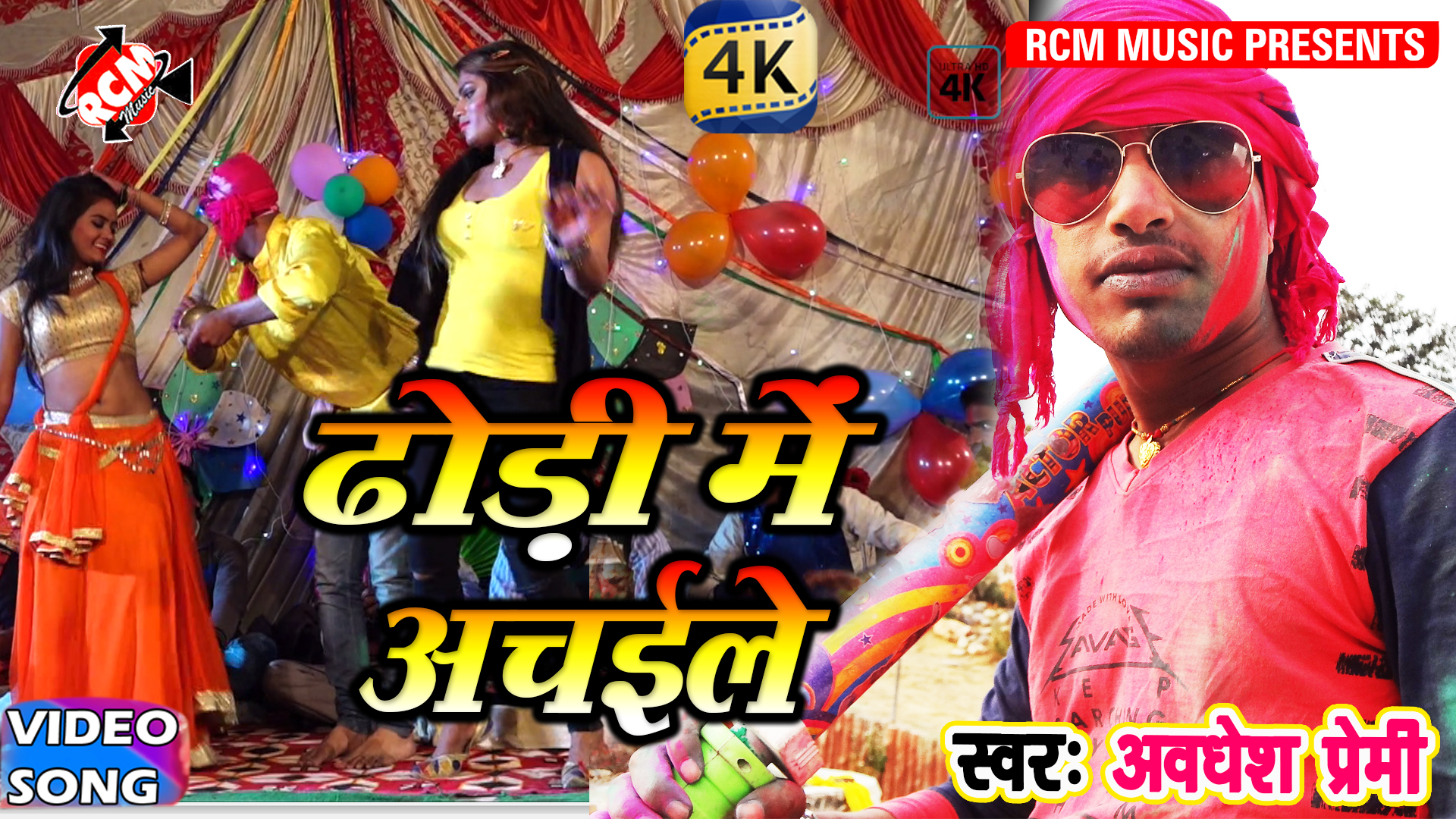 अवधेश प्रेमी का 2018 का सबसे बड़ा फोक देहाती होली वीडियो   ढोड़ी में अचईले   Dhodi Me Acha