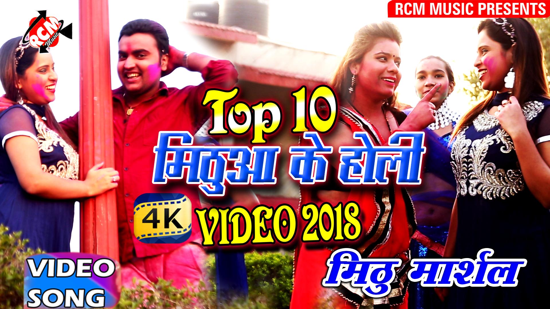मिठु मार्शल का 2018 का सबसे बड़ा TOP 10 Holi Viral Video जरूर देखे, शेयर