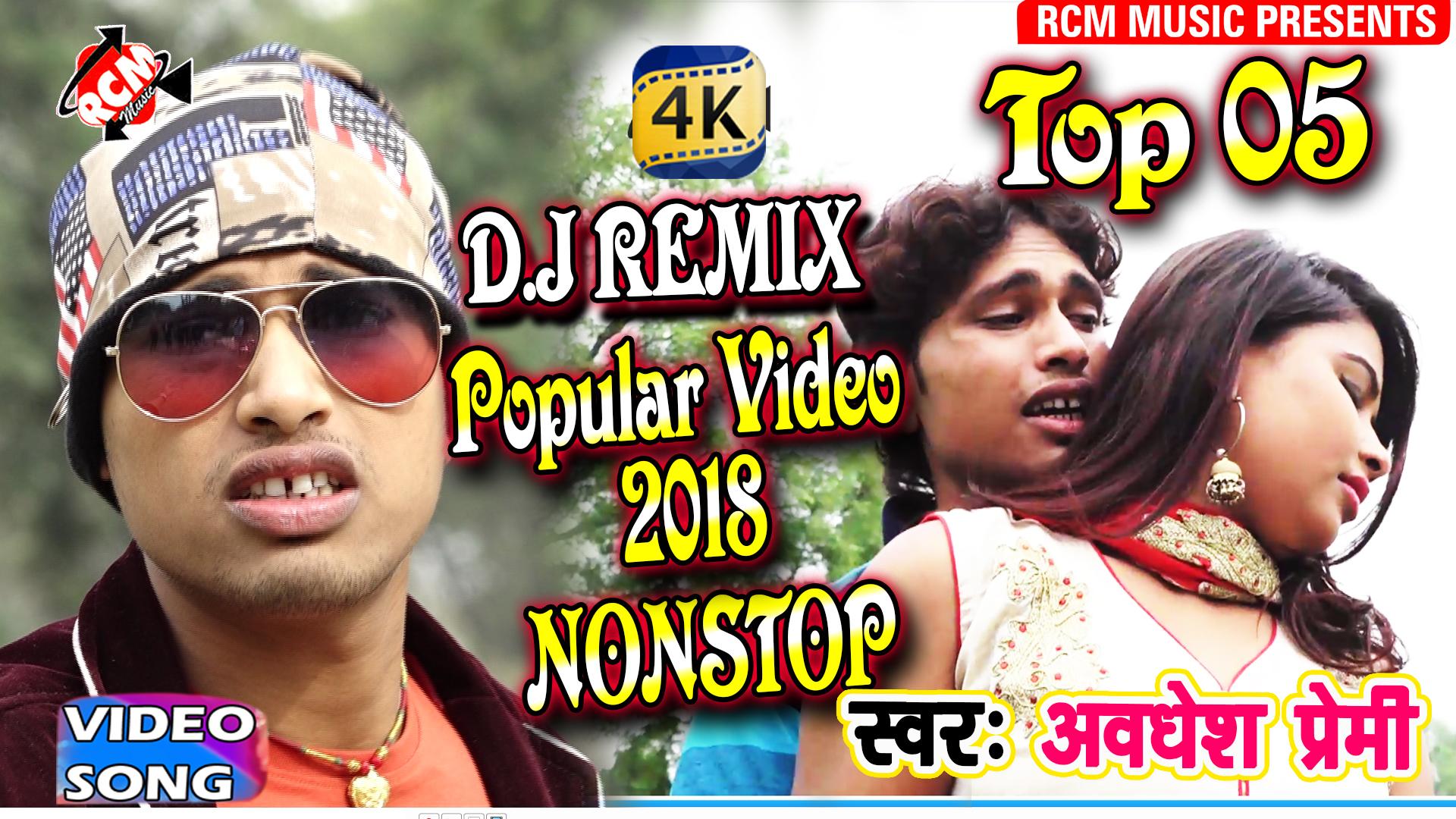 अवधेश प्रेमी का फुल डीजे पॉपुलर वीडियो 2018    Awdhesh Premi Popular Video 2018 