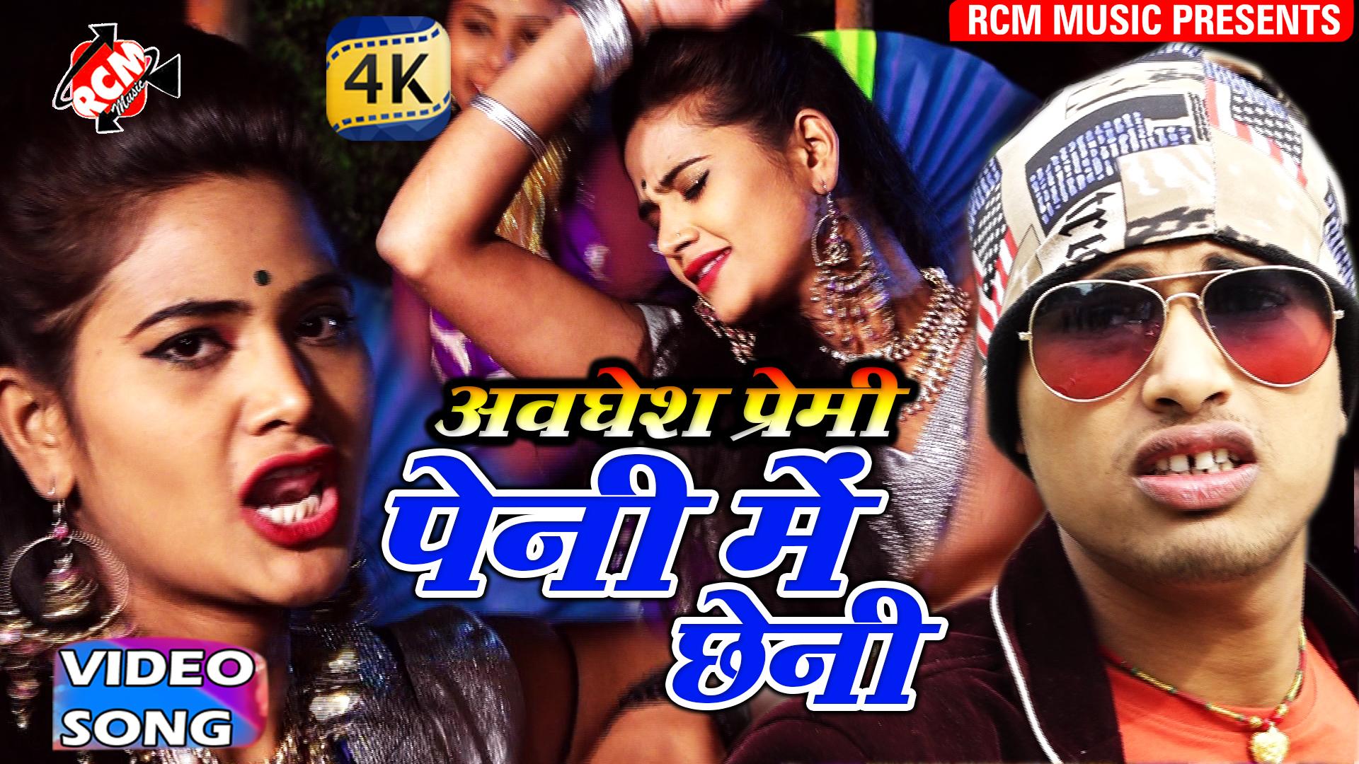 अवधेश प्रेमी का 2018 का बहुत बड़ा आर्केस्टा वीडियो   पेनी में छेनी   Peni Me Chheni