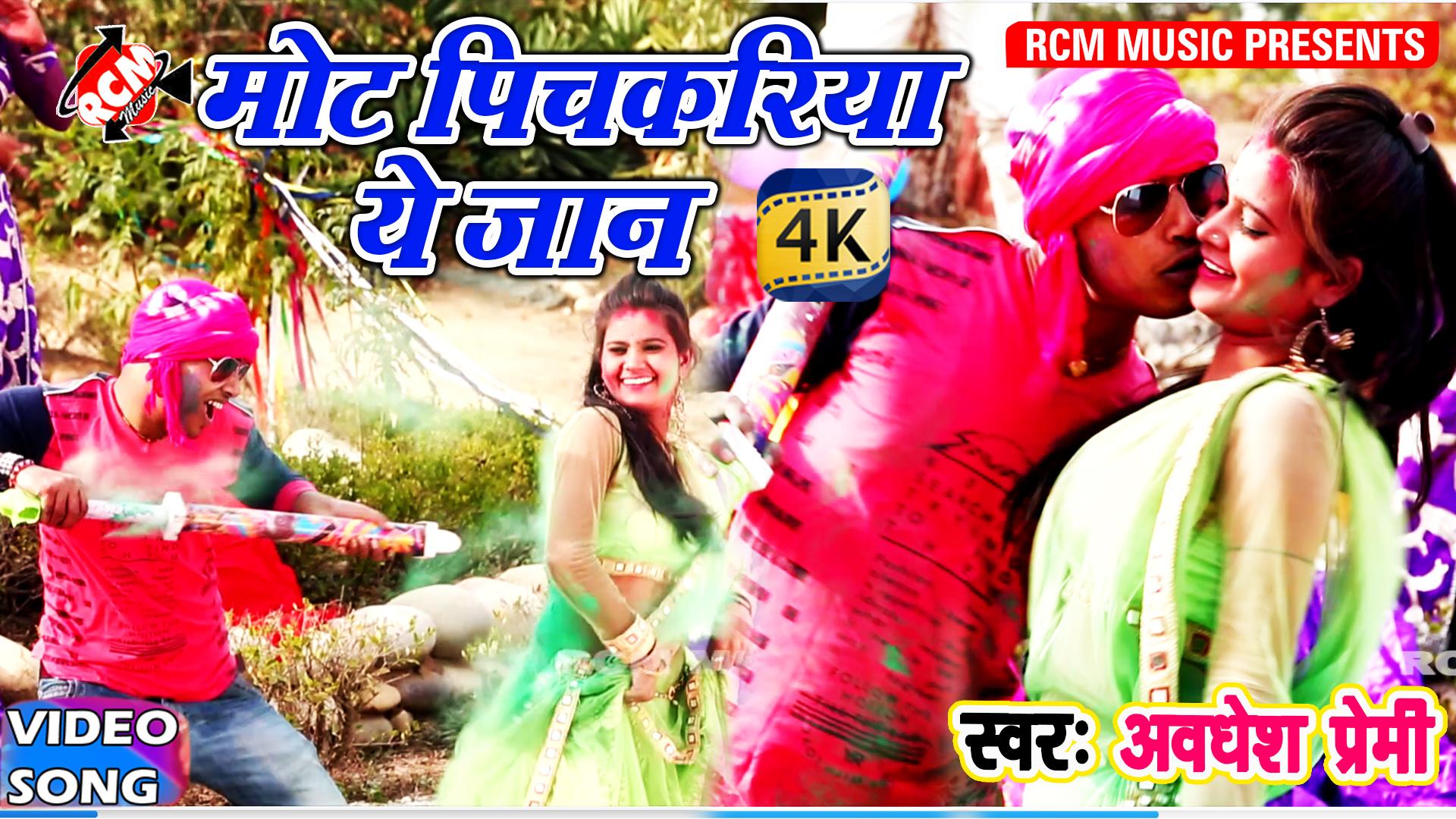 अवधेश प्रेमी का फुल डीजे होली वीडियो 2018   मोट पिचकरियां ये जान   Mot Pichkariya Ye Jaan