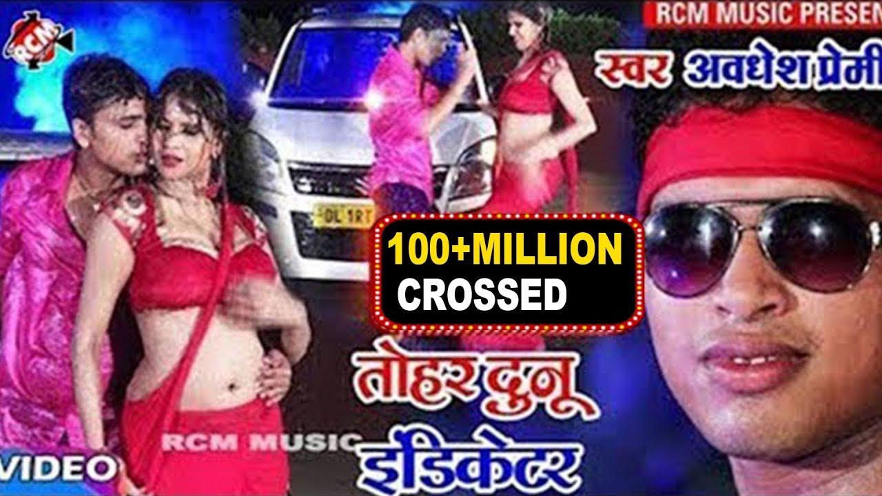 अवधेश प्रेमी यादव का 2018 का अबतक के सबसे सुपरहिट वीडियो    तोहर दुनो इंडिकेटर   