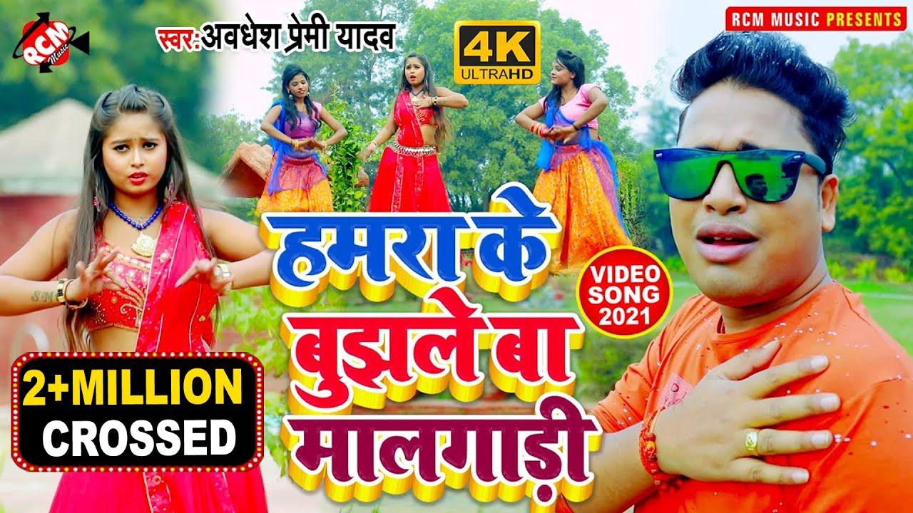 #video_2021 अवधेश प्रेमी यादव का नया भोजपुरी वीडियो सांग || हमरा के बुझले बा मालगाड�