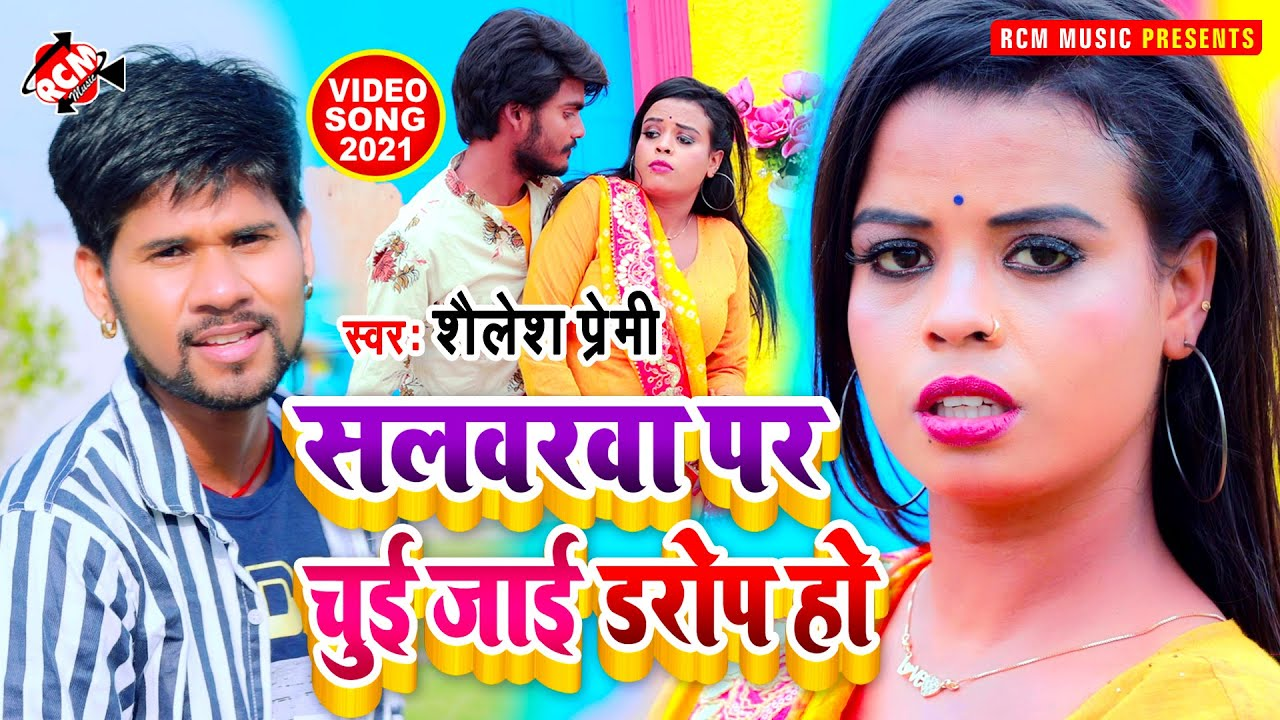 #video_2021 शैलेश प्रेमी का इस साल का नया धमाकेदार वीडियो सांग || सलवरवा पर चुई जाई डर