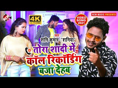 #video_2021 शनि कुमार शनिया का जबरदस्त आर्केस्ट्रा वीडियो | तोरा शादी में कॉल रिकॉर�