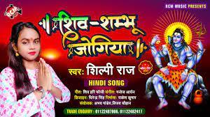 Shilpi Raj का एक और नया बोल बम सांग नए अंदाज़ में || शिव-शम्भू जोगिया ||